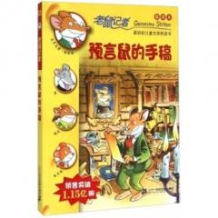 53 预言鼠的手稿     老鼠记者新译本