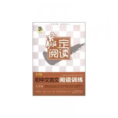 顶呱呱*赢定阅读 初中文言文阅读训练 九年级中考版