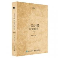 上帝之眼:旅行者的摄影书(第2版)