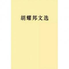 胡耀邦文选(平)