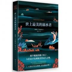 新华图书 支持正版  世上最美的溺水者-(哥伦比亚)加西亚...