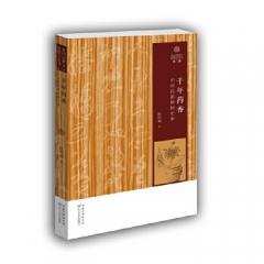 千年药香:中国药都樟树纪事(走向田野文化散文丛书·第2辑)