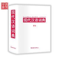 现代汉语词典.新版(白皮·精)
