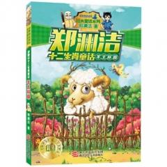郑渊洁十二生肖童话:羊王称霸
