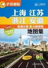 上海江苏浙江安徽高速公路及公路里程地图集(2016版)
