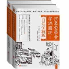 澄衷蒙学堂字课图说(白话全解版)(全二册)