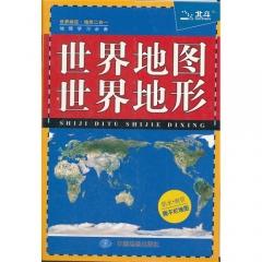 2016世界地图·世界地形