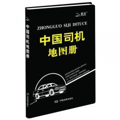 2016中国司机地图册(塑革皮)