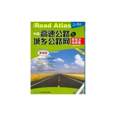 2016中国高速公路及城乡公路网里程地图集(便携版)