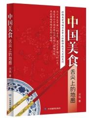 中国美食:舌尖上的地图