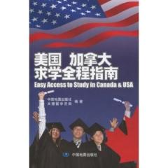 美国、加拿大求学全程指南