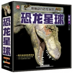恐龙星球(全四册)