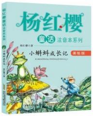 杨红樱童话注音本系列·小蝌蚪成长记