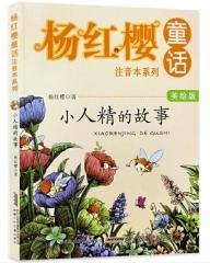 杨红樱童话注音本系列·小人精的故事