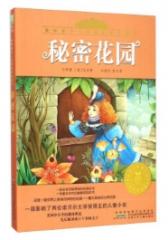 秘密花园/小树苗经典文库.影响孩子一生的经典名著书.