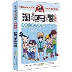 淘气包马小跳(漫画升级版)·白雪公主小剧团