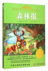 森林报/小树苗经典文库.影响孩子一生的经典名著书.