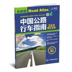 2016中国公路行车指南地图册