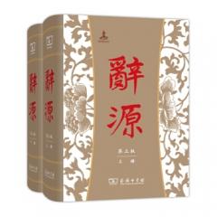 辞源(第3版)(全两册)
