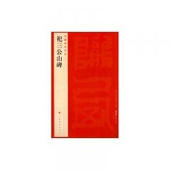 中国碑帖名品·祀三公山碑
