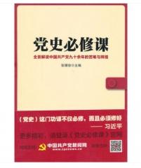 党史必修课:全景解读中国共产党九十余年的苦难与辉煌