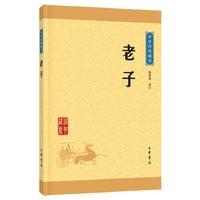 老子--中华经典藏书(升级版)