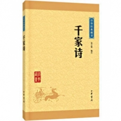 千家诗--中华经典藏书(升级版)