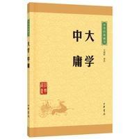 大学.中庸--中华经典藏书(升级版)
