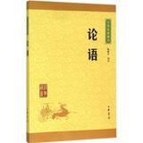 论语--中华经典藏书