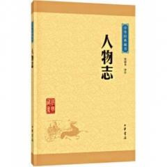 人物志--中华经典藏书(升级版)