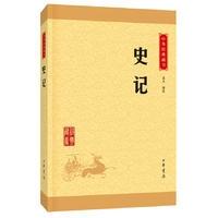 史记--中华经典藏书(升级版)