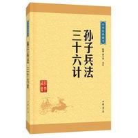 孙子兵法.三十六计--中华经典藏书(升级版)