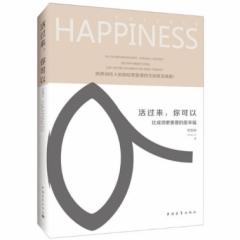 活过来,你可以:比成功更重要的是幸福