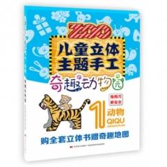 儿童立体主题手工奇趣动物园(1)-动物