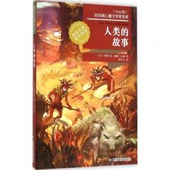 国际大奖童书系列/人类的故事