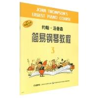约翰·汤普森简易钢琴教程3
