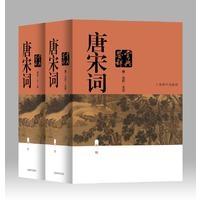 唐宋词鉴赏辞典(全二册)新一版