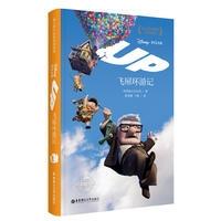 迪士尼大电影双语阅读·飞屋环游记(附赠正版原声DVD电影大片)