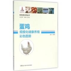 畜禽规模化养殖丛书:蛋鸡规模化健康养殖彩色图册