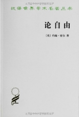 新华图书 支持正版 论自由
