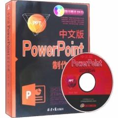 中文版PowerPoint制作宝典