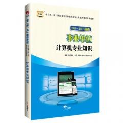 2016—2017最新版计算机专业知识省(市、县)事业单位公开招聘工作人员录用考试专用教材