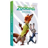 迪士尼大电影双语阅读;疯狂动物城 Zootopia