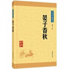 晏子春秋--中华经典藏书(升级版)