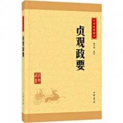 贞观政要—中华经典藏书(升级版)