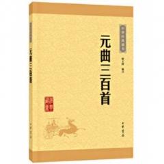 元曲三百首—中华经典藏书