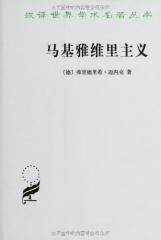 新华图书 支持正版 马基雅维里主义