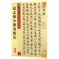 传世碑帖精选第四辑 赵孟頫小楷汲黯传