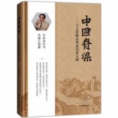 中国脊梁:王立群解读华夏历史人物