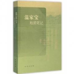 温家宝地质笔记(平)